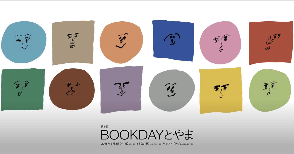 「BOOKDAYとやま2018」本好き、音楽好き、レコード好き必見!掘り出し物も!?