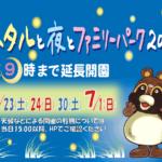 「ホタルと夜とファミリーパーク2018」夜の動物鑑賞のチャンス!