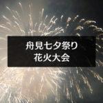 【舟見七夕祭り&花火大会2019】音楽フェスティバル花火を入善町で楽しむ☆
