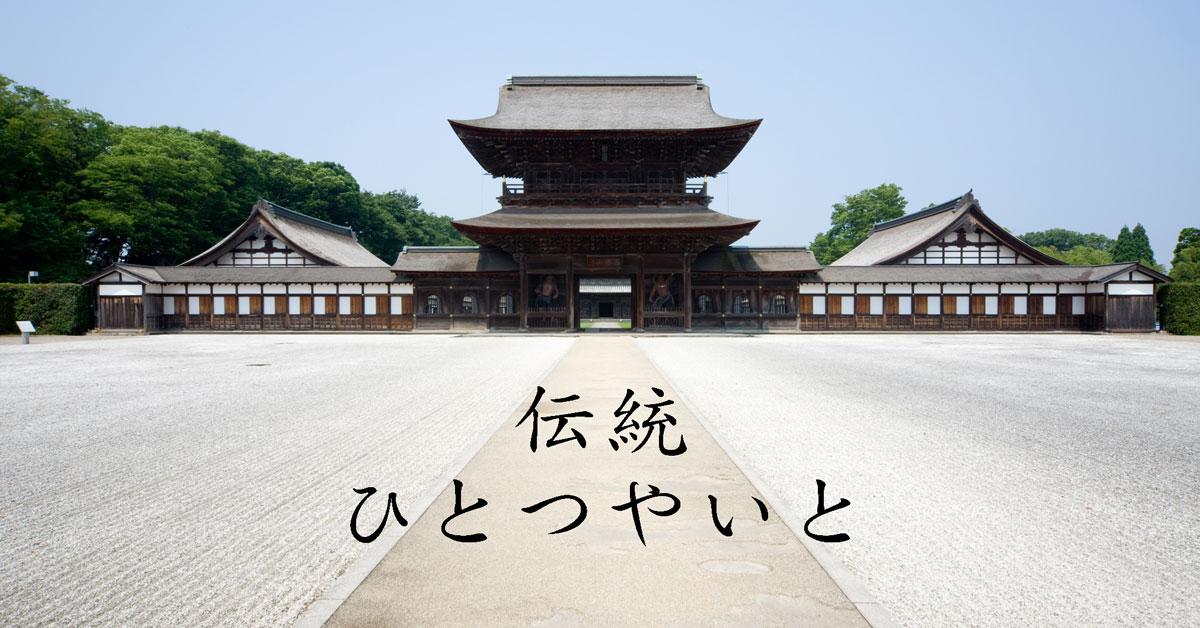 【ひとつやいと】高岡の国宝瑞龍寺でお灸!?ご利益ありそう☆