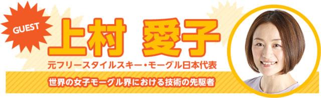 いっちゃんリレーマラソン2019のゲストランナー、上村愛子(うえむらあいこ)