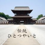 「ひとつやいと」国宝の高岡山瑞龍寺でお灸