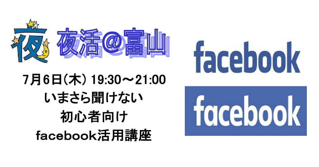 【夜活】いまさら聞けない初心者向けフェイスブック講座