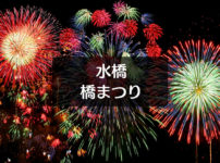 【水橋 橋まつり】3,000発の花火大会と火流し!交通規制情報など。