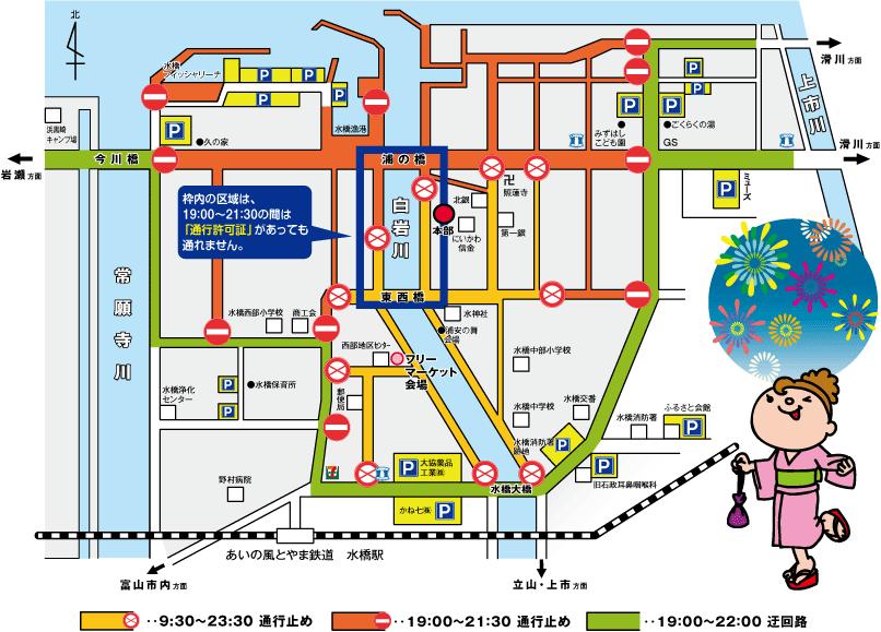 「水橋 橋まつり2019」の交通規制マップ