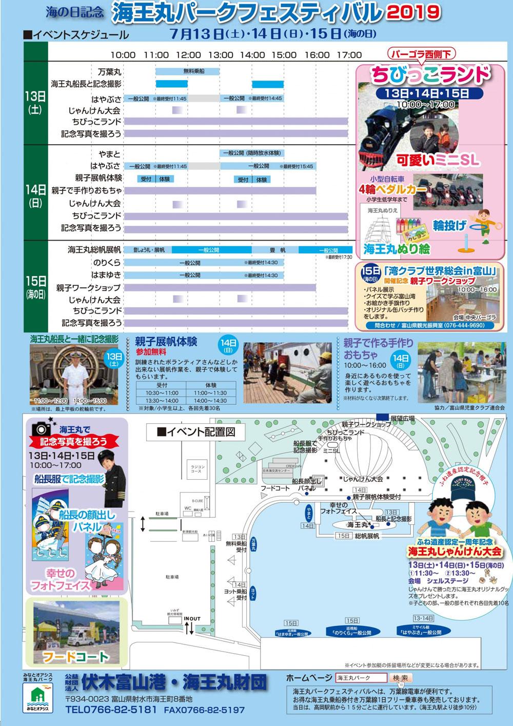 「海王丸パークフェスティバル2019」イベントスケジュール