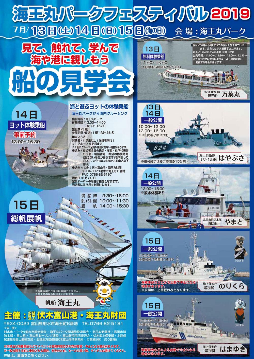 【海王丸パークフェスティバル2019】海上自衛艦はやぶさ一般公開やヨット体験!