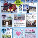 海王丸パークフェスティバル2017