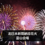 【北日本新聞納涼花火 富山会場】スケジュールや交通規制、有料観覧席など