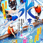 100mスライダーに流木乗り選手権と夏のイベント満載の庄川水まつり2017!
