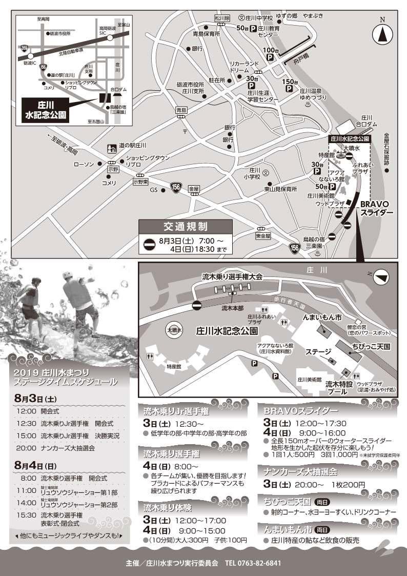 砺波市の庄川水記念公園で開催される「庄川水まつり2019」の会場マップと交通規制情報