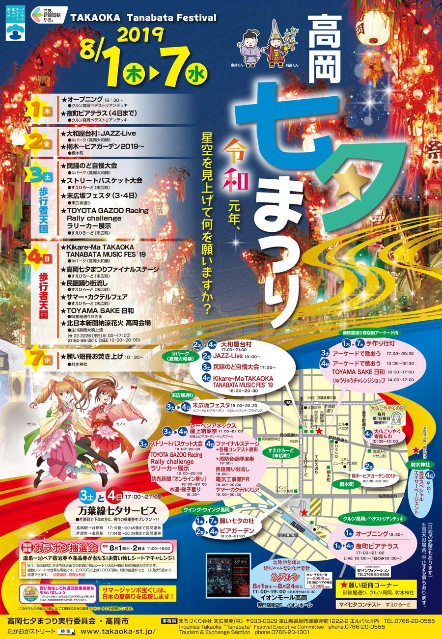 北日本新聞納涼花火や、高岡駅前大通りの七夕飾りがすごい「高岡七夕祭り」