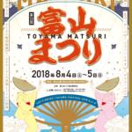 富山まつり2018のイベントポスター