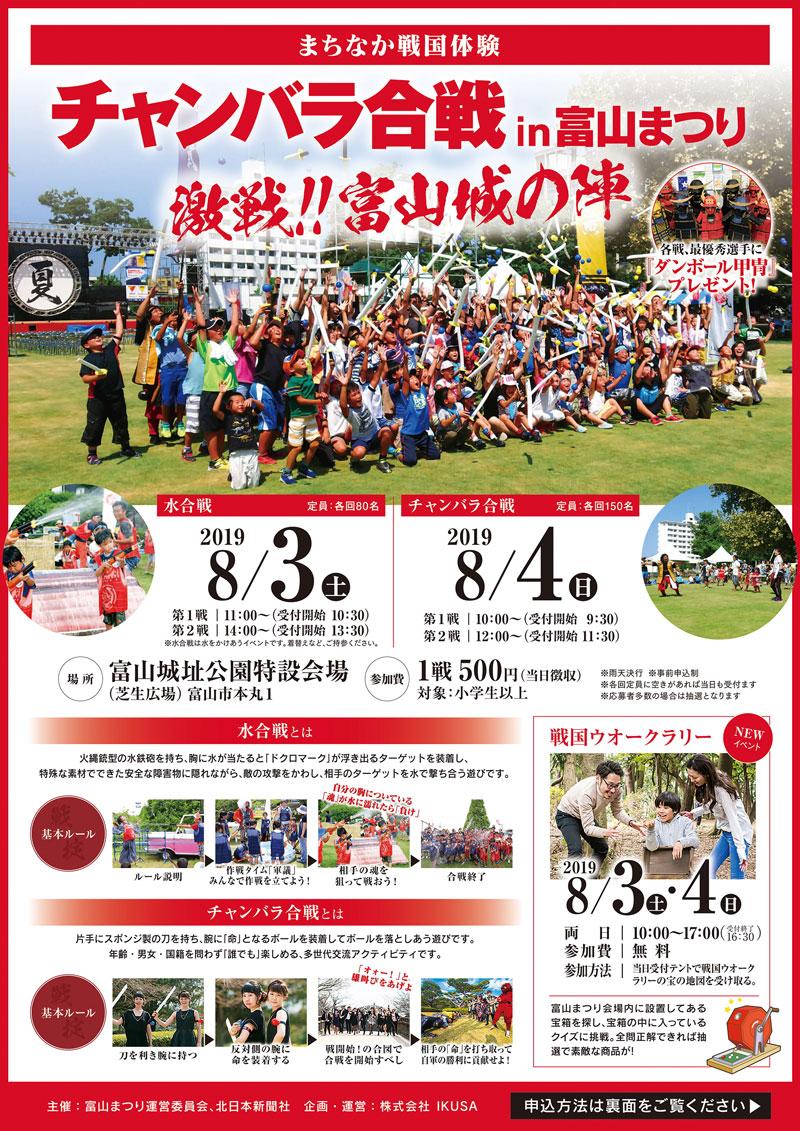 富山城址公園周辺で開催される「第59回 富山まつり2019」のチャンバラ合戦のチラシ