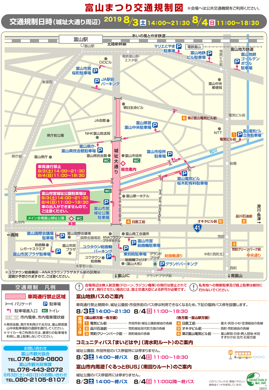富山城址公園周辺で開催される「第59回 富山まつり2019」の交通規制マップ
