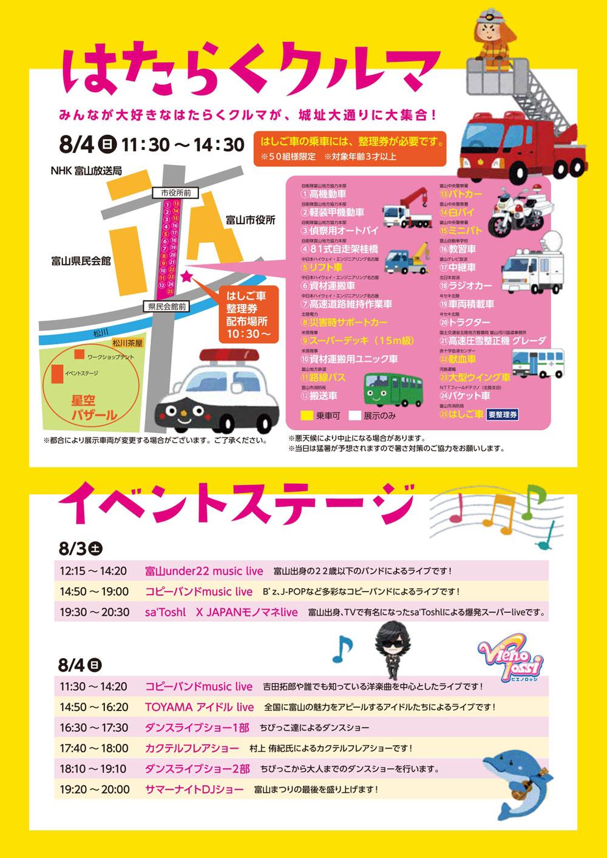 富山城址公園周辺で開催される「第59回 富山まつり2019」の「働く車」のチラシ