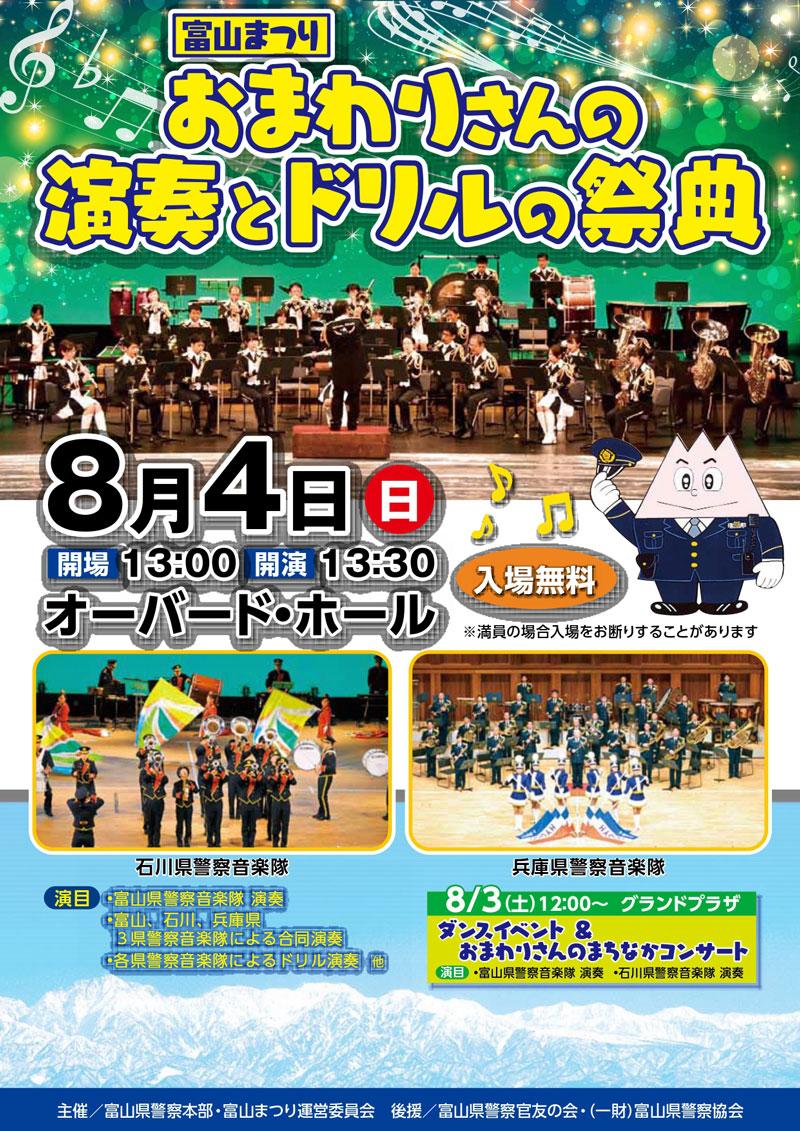 富山城址公園周辺で開催される「第59回 富山まつり2019」の「おまわりさんの演奏とドリルの祭典」のチラシ
