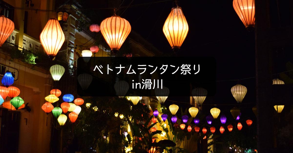 富山県滑川市で開催される「ベトナムランタン祭り」