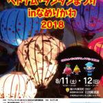 【滑川ベトナムランタン祭り2018】アオザイやダーカウ・コンサートを満喫☆