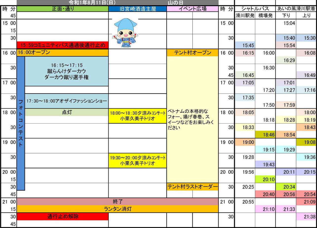 富山県滑川市で開催される「ベトナムランタン祭り2019」の2日目のイベントスケジュール