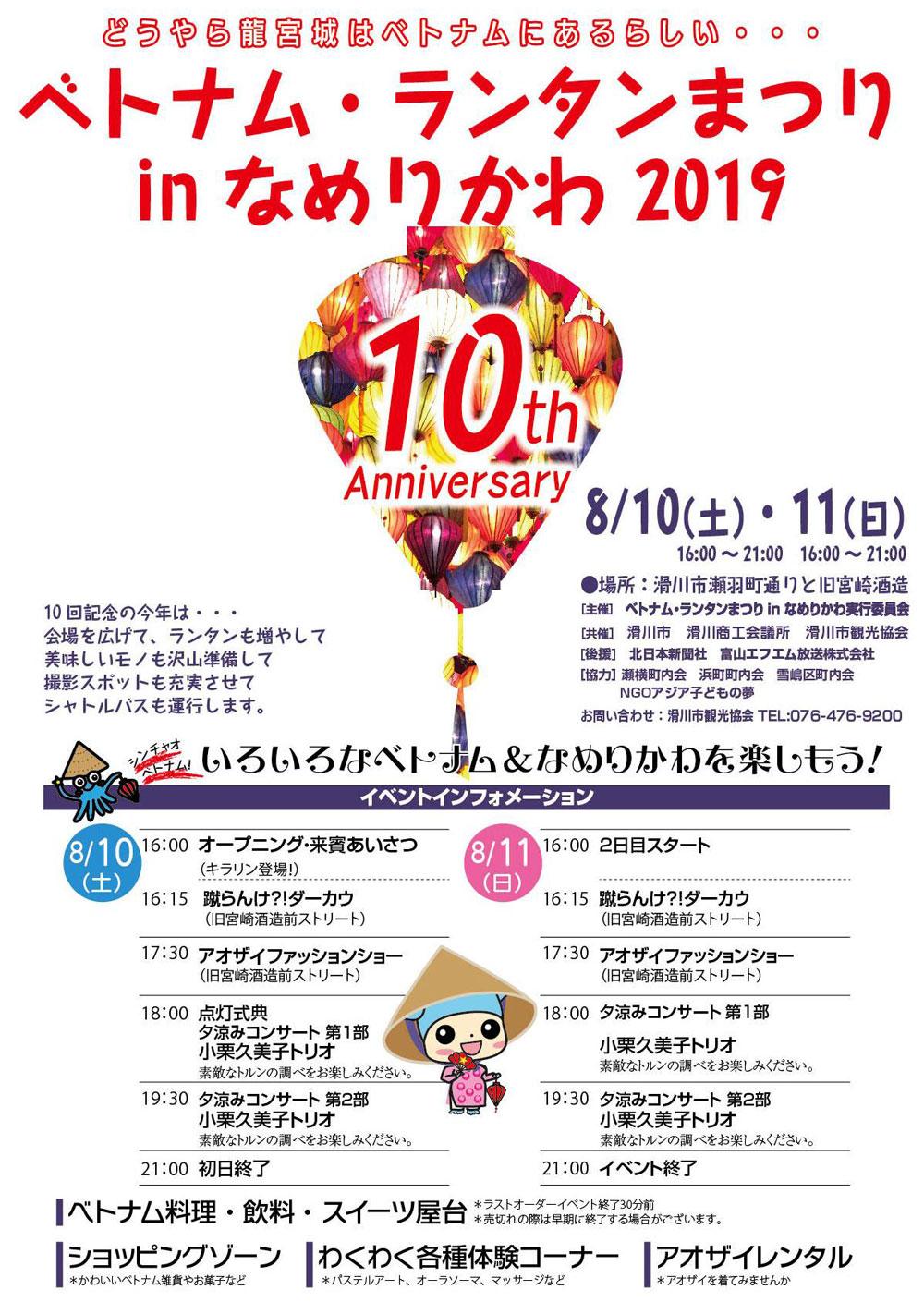 【滑川ベトナムランタン祭り2019】アオザイやダーカウコンサート☆日程と駐車場!