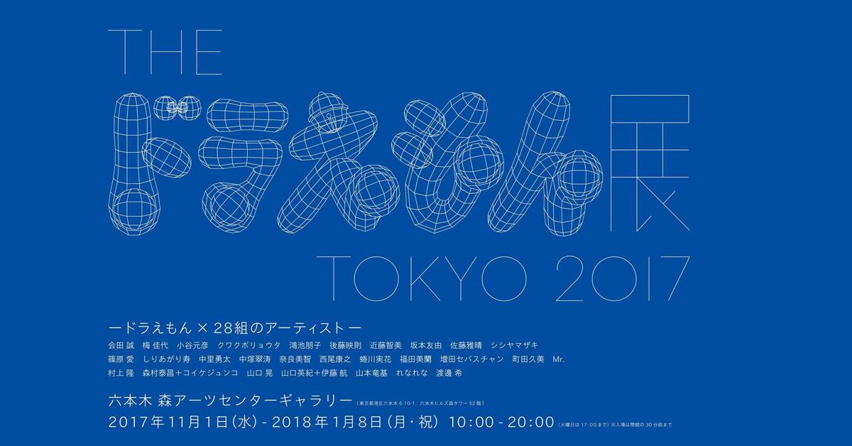 ドラえもん展TOKYO2017