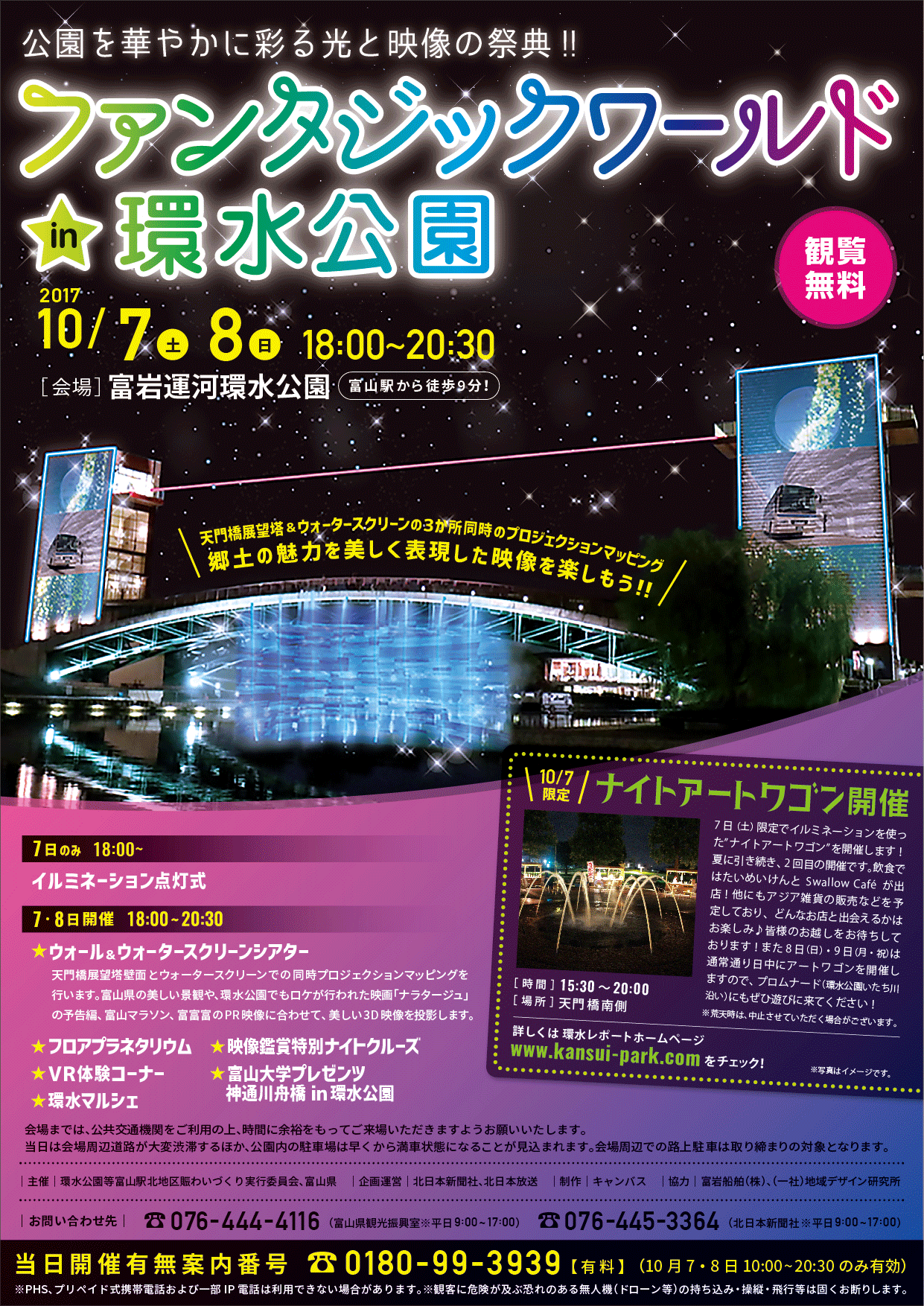音と映像の祭典ファンタジックワールドin環水公園!