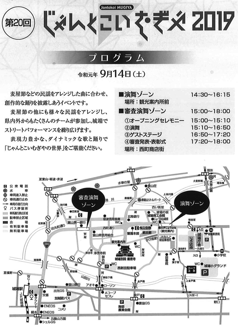 富山県南砺市城端の「第20回じゃんとこいむぎや2019」の会場マップとプログラム