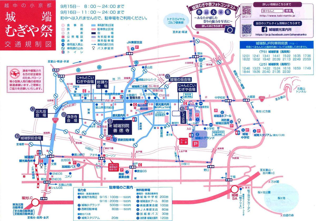 南砺市 城端むぎや祭り2018の交通規制地図
