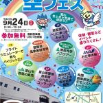 富山きときと空港で空フェス!家族で楽しめるイベント満載☆麻薬探知犬が面白そう!