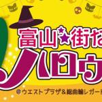富山街なかハロウィン2017@ユウタウン総曲輪&総曲輪レガートスクエア!