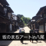 越中八尾の風情ある町がアートに染まる「坂の町アートin八尾」
