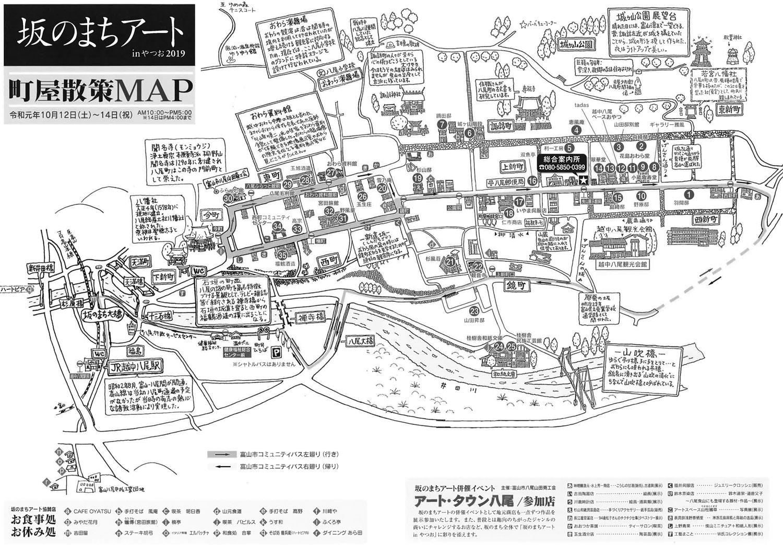 富山市越中八尾で開催される坂の町アートinやつおの会場マップ