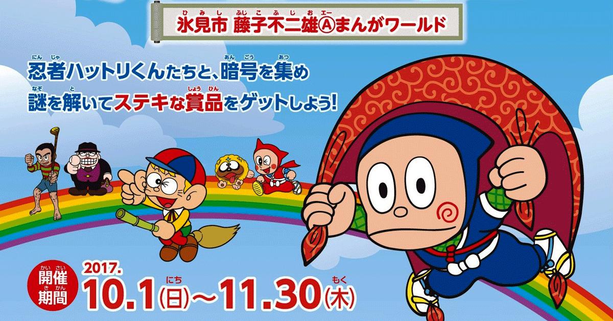 氷見で「忍者ハットリくん宝探しラリー」潮風ギャラリー開館10周年イベント!