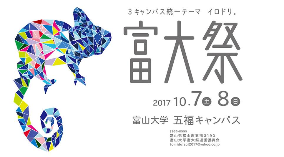 富山大学五福キャンバスの富大祭2017