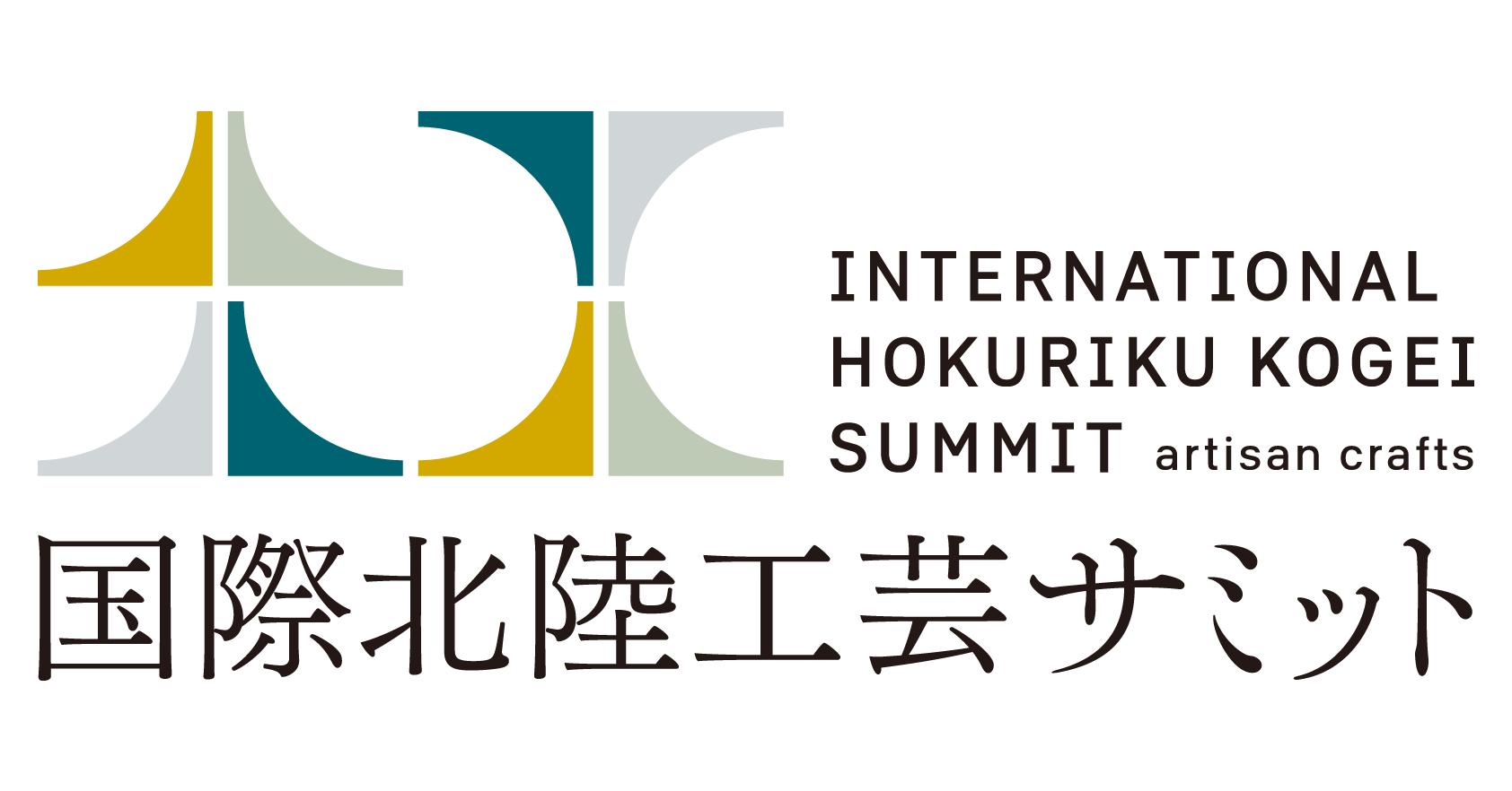 国際北陸工芸サミットシンポジウム2017