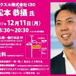 富山出身 ラクスル株式会社 CEO 松本 恭攝氏の講演会!@TOYAMAキラリ