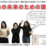 富山の未来のための語り場!若者による富山の街のプレゼン!?
