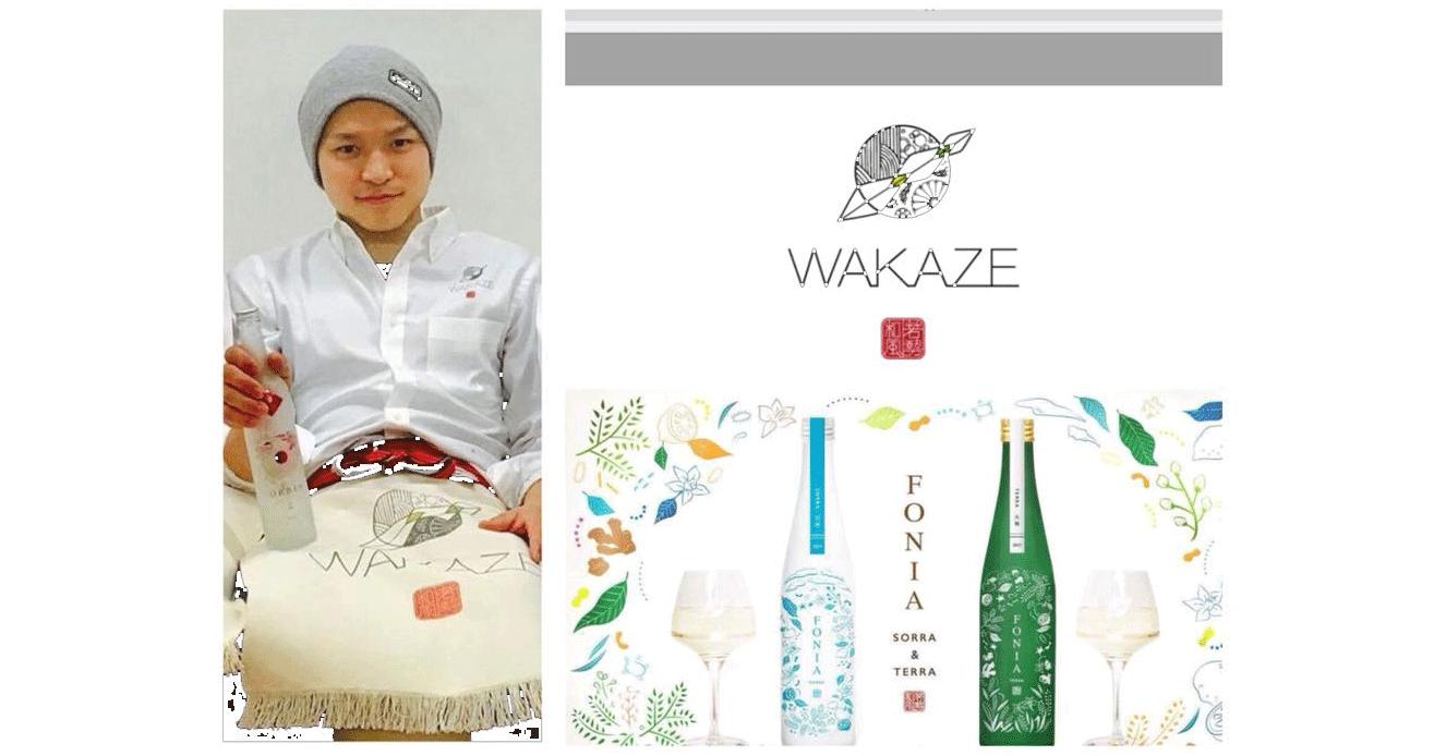 日本酒好き必見!日本酒ベンチャー WAKAZEの戦略がゲストハウス縁で聴ける。