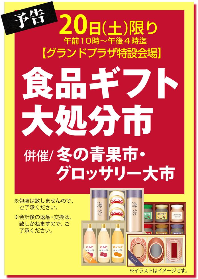 富山大和で食品ギフト大処分市☆普段は買えないちょっといい物をお得にゲット。