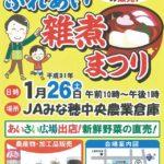 【入善 ふれあい雑煮まつり2019】雑煮やぜんざい、農作物や加工品の販売も♪