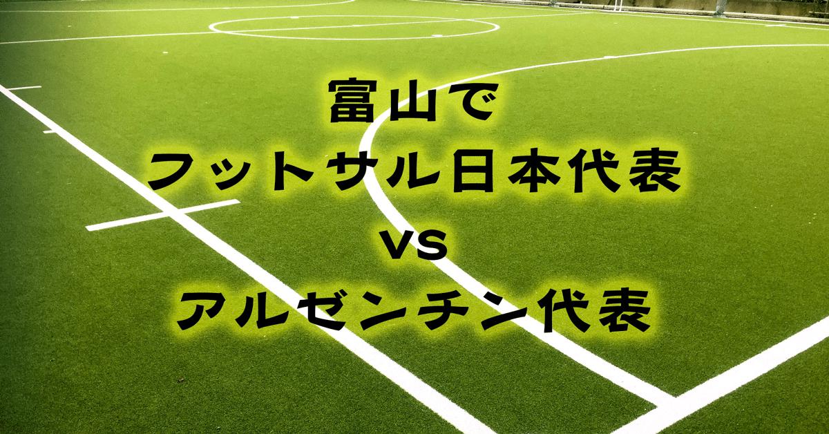 富山でフットサル国際親善試合!?日本代表vsアルゼンチン代表☆