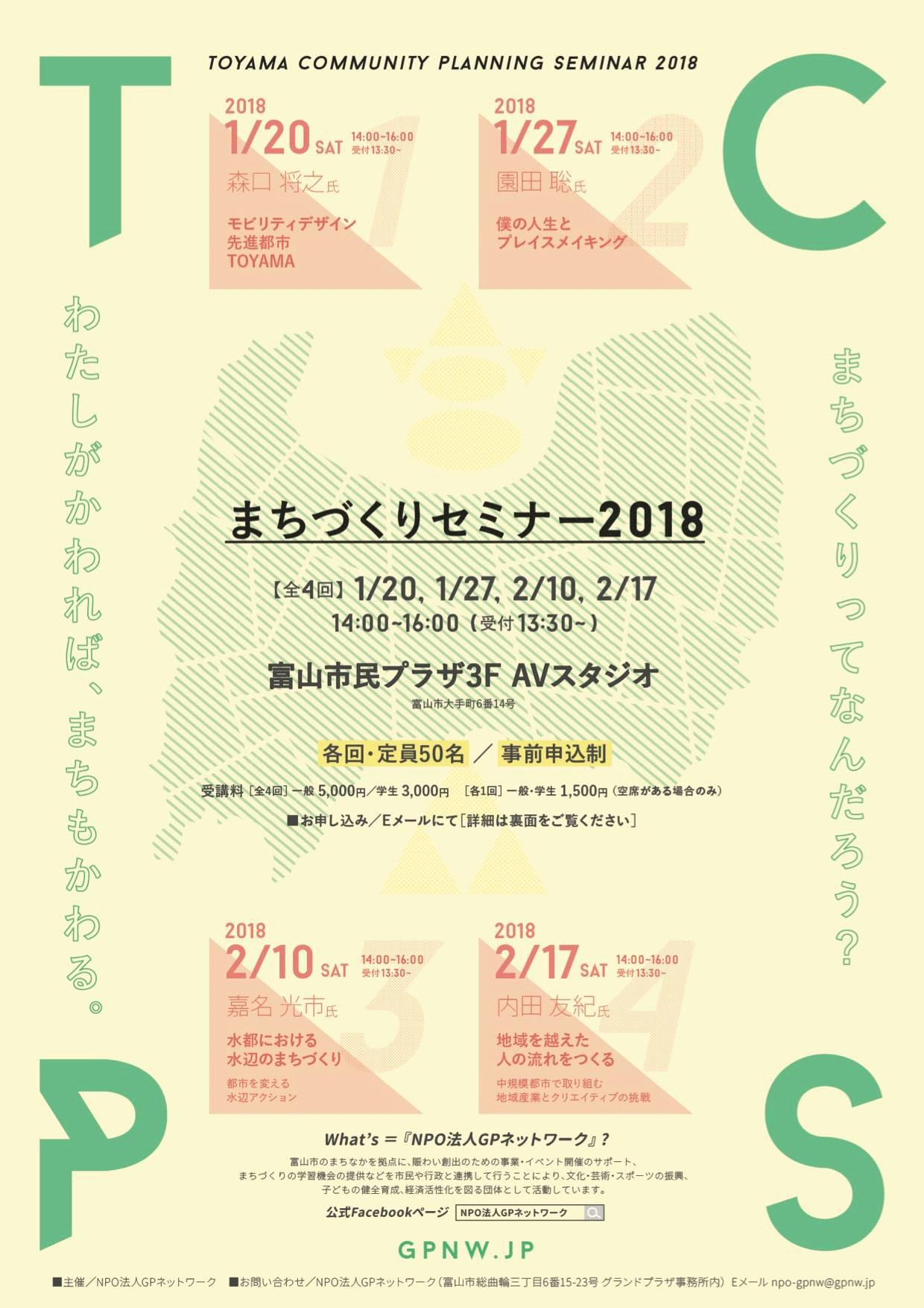 まちづくりセミナー富山2018のチラシ