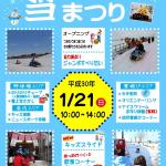 第12回ももやま雪まつり2018!雪上宝探しやジャンボ滑り台、おしるこなども☆