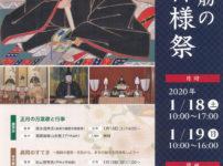 【第19回 山町筋の天神様祭2020】フリマ・講演会・ライブ・シネマなども!