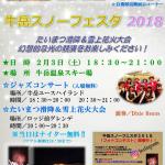 『牛岳スノーフェスタ2018』花火大会にジャズコンサート、ナイター無料☆