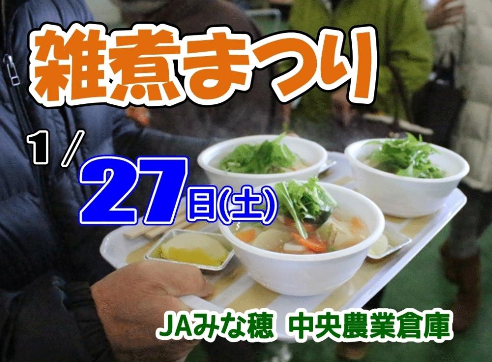 入善で恒例ふれあい雑煮まつり2018!しし鍋も食べられちゃう♪