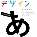 【デザインあ展 in富山2018】開催期間、料金、内容、休館日などまとめ!