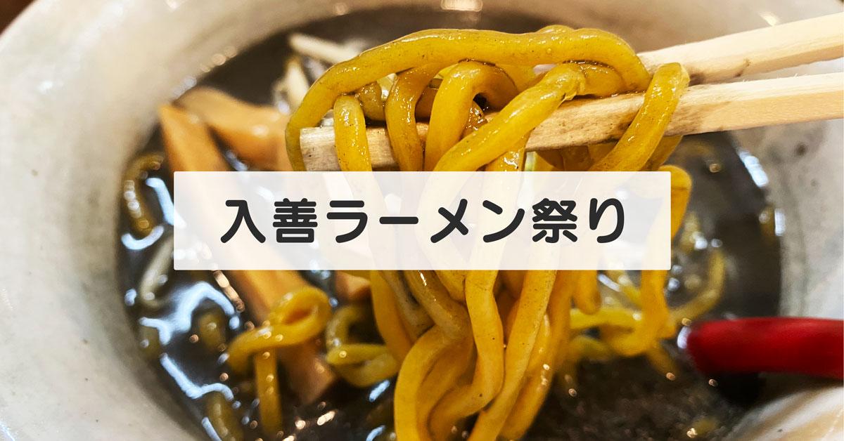 富山県入善町で開催される人気イベント「入善ラーメン祭り」