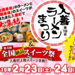 【入善ラーメン祭り&スイーツ祭2019】お笑い芸人「しずる」もやって来る!